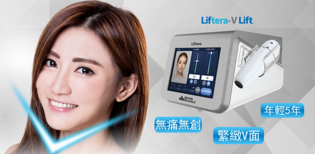 Liftera-V Lift 快閃限定