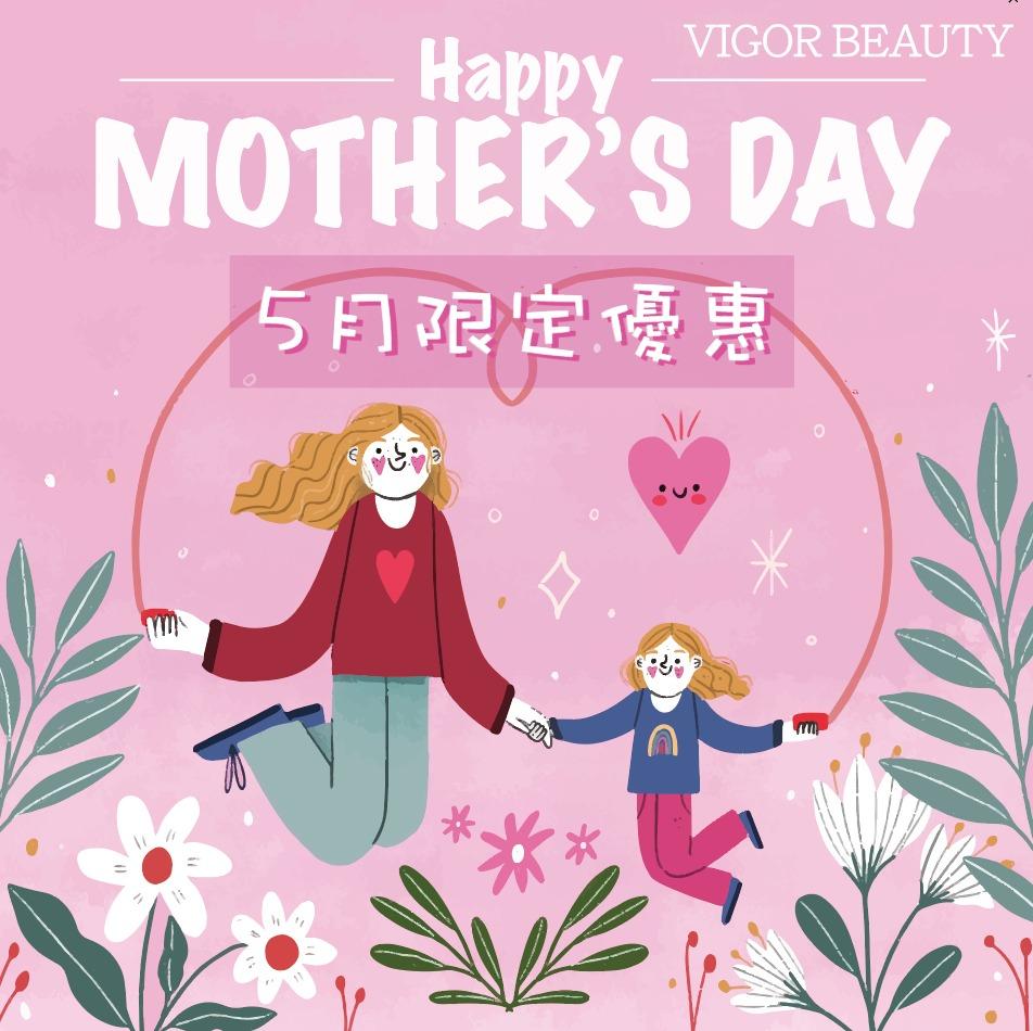 母親節優惠