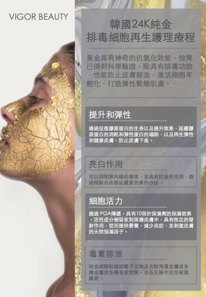 韓國24K純金排毒細胞再生護理療程