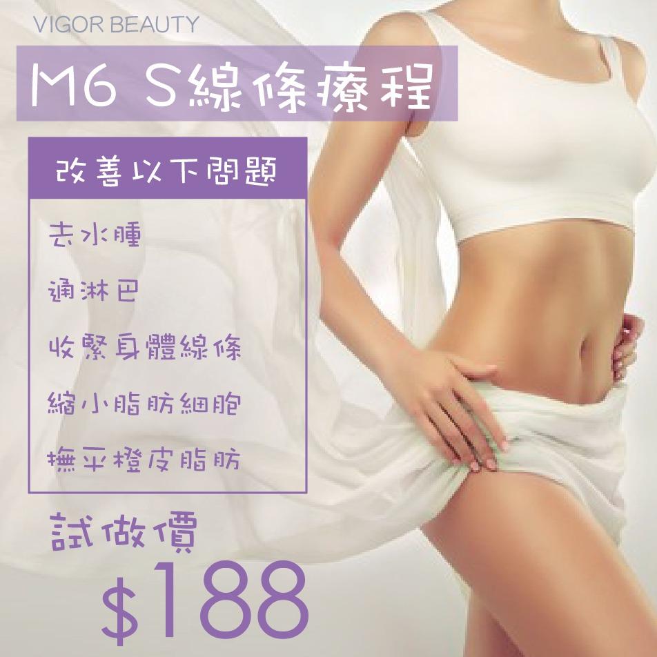 M6 S線條療程